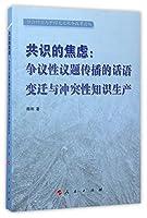 共识的焦虑:争议性议题传播的话语变迁与冲突性知识生产(社会转型与中国大众媒介改革论丛)