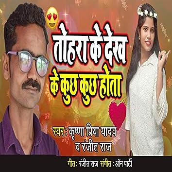 Tohara Ke Dekh Ke Kuchh Kuchh Hota - Single