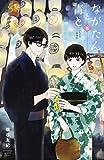 ながたんと青と-いちかの料理帖-(5) (Kissコミックス)