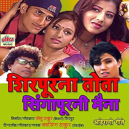Vanmala Bagul, Vaishali Shinde, Eknath Marathe, Gayatri Dhanrale, Jaysingh Thakur, Bapu Thakur, Varsha Lokhande & Jayshingh Thakur