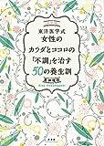 [決定版]東洋医学式 女性のカラダとココロの「不調」を治す50の養生訓
