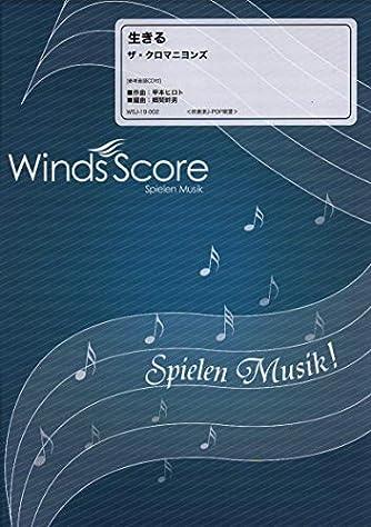 WSJ-19-2 吹奏楽J-POP 生きる/ザ・クロマニヨンズ (吹奏楽JーPOP楽譜)