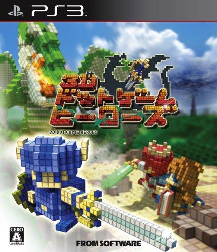 3D Dot Game Heroes (japan import)