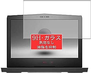 Sukix ガラスフィルム 、 Dell Alienware 13 R2 13.3インチ 向けの 有効表示エリアだけに対応 強化ガラス 保護フィルム ガラス フィルム 液晶保護フィルム シート シール 専用