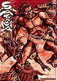 Satsuma l'honneur de ses samourais T02 - Delcourt/Tonkam - 16/03/2005