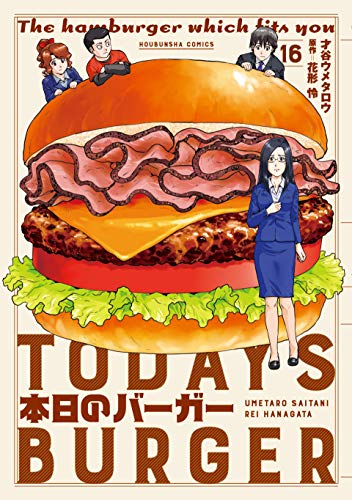 本日のバーガー 16 (芳文社コミックス)