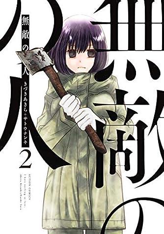 無敵の人(2) (アクションコミックス(月刊アクション))