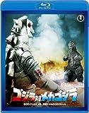 ゴジラ対メカゴジラ Blu-ray