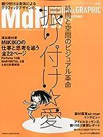 月刊MdN 2015年 9月号(特集:振り付け☆愛 時間と空間のビジュアル革命)