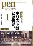 ペンブックス15 キリスト教とは何か。I 西洋美術で読み解く、聖書の世界 (Pen BOOKS)