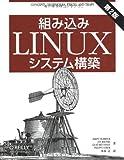 組み込みLinuxシステム構築 第2版