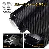 TECKWRAP 3D ブラック(黒) カーボンシート カーボンフィルム カーボンファイバー ステッカー マット(艶消し) エア抜き溝仕様 長さ152cm幅30cm…