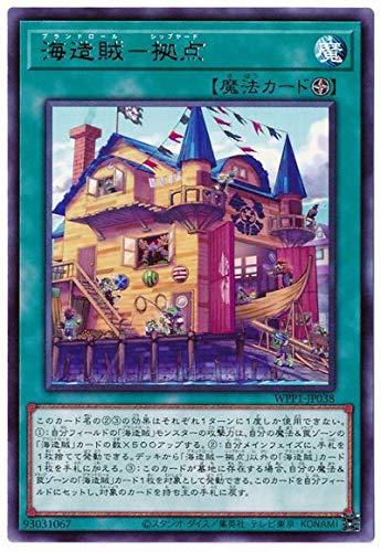 遊戯王 第11期 WPP1-JP038 海造賊-拠点 R