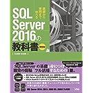 SQL Server 2016の教科書 開発編