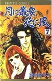 月に叢雲花に風 第7巻 (プリンセスコミックス)