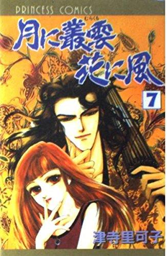 月に叢雲花に風 第7巻 (プリンセスコミックス)の詳細を見る
