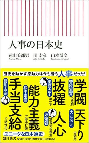 人事の日本史 (朝日新書)
