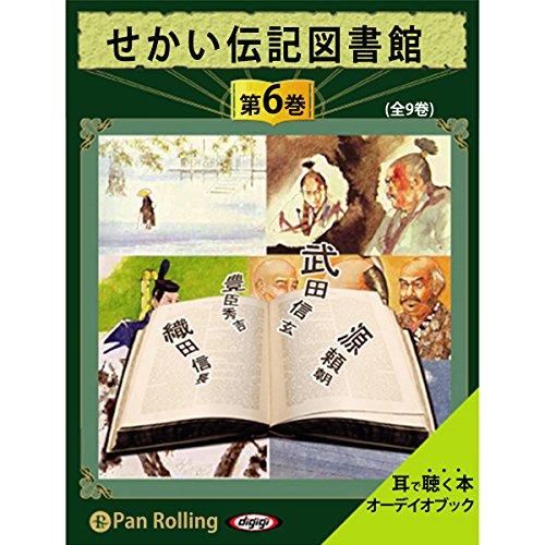 『せかい伝記図書館 第6巻』のカバーアート