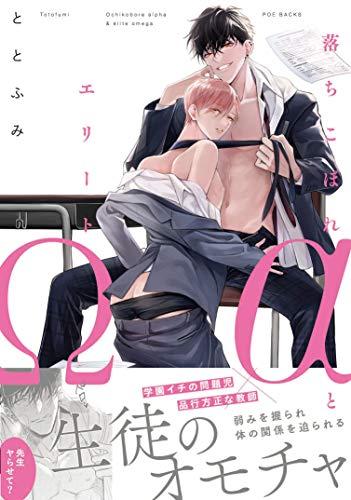 落ちこぼれαとエリートΩ (THE OMEGAVERSE PROJECT COMICS)
