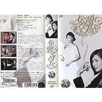 伝説のマダム Vol.3 [VHS]