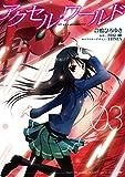 アクセル・ワールド03 (電撃コミックス)