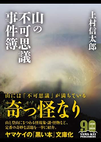 ヤマケイ文庫 山の不可思議事件簿の詳細を見る