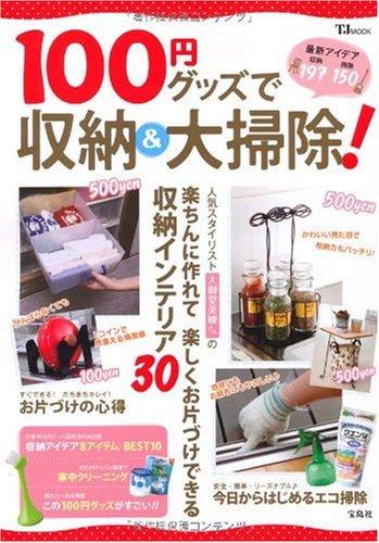 100円グッズで収納&大掃除! (TJ MOOK)の詳細を見る