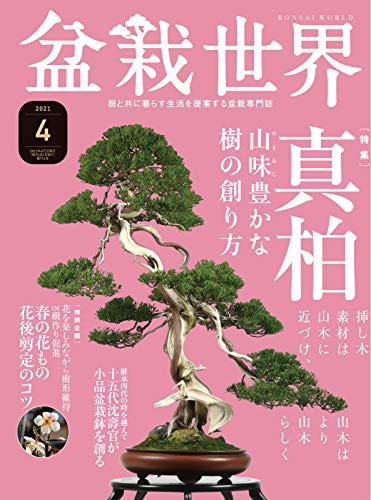 盆栽世界 2021年4月号 (2021-03-12) [雑誌]