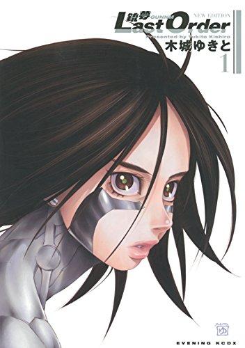 銃夢Last Order NEW EDITION(1) (イブニングコミックス)