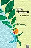 Mulanna Ghadavtana: मुलांच्या उज्ज्वल भविष्यासाठी समंजस मार्गदर्शन (Marathi Edition)