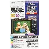 Kenko 液晶保護フィルム 液晶プロテクター SONY Cyber-shot HX99/WX800用 KLP-SCSHX99