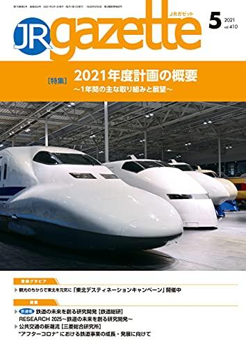 JRガゼット_2021年5月号