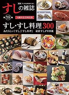 新版 すしの雑誌 第19集 (旭屋出版MOOK)