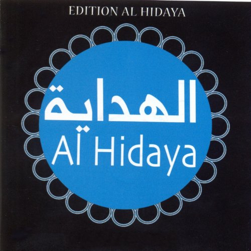 Al Hidaya (Quran Juzz Amma & Al baqara)