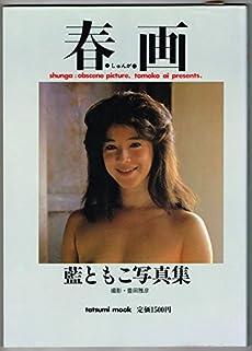 春画 藍ともこ写真集』|感想・レビュー - 読書メーター
