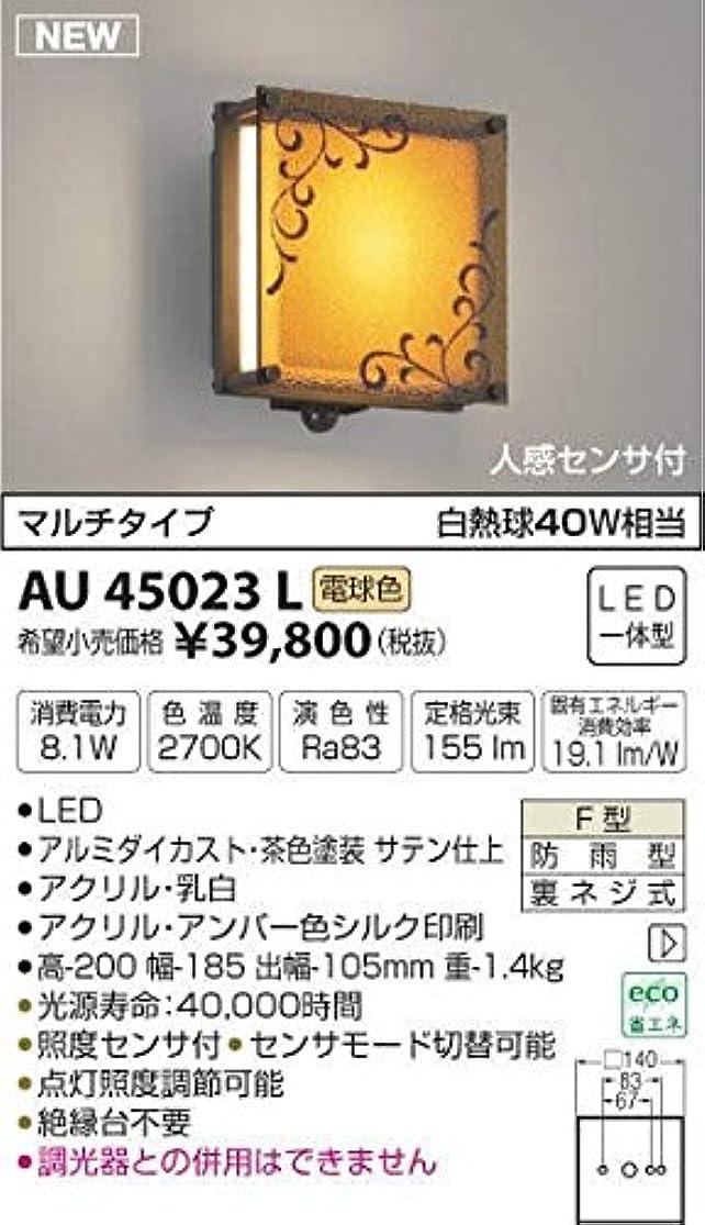 極貧テロ隣接するAU45023L 電球色LED人感センサ付アウトドアポーチ灯