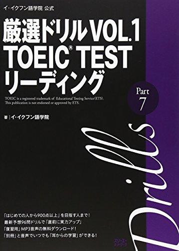 [画像:イ・イクフン語学院公式厳選ドリル〈VOL.1〉TOEIC TESTリーディングPart7]