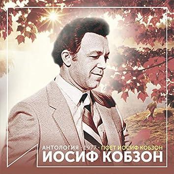 Поет Иосиф Кобзон (Антология 1977)
