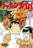 クッキングパパ 大豆ハンバーグ (講談社プラチナコミックス)