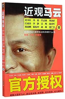 Paperback A Closer Look at Jack Ma Book