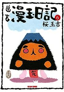 幽玄漫玉日記 6 (ビームコミックス)