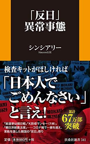 「反日」異常事態 (扶桑社新書)