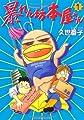 暴れん坊本屋さん (1) (ウンポコ・エッセイ・コミックス)