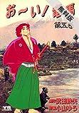 お~い!竜馬(5)【期間限定 無料お試し版】 (ヤングサンデーコミックス)