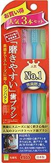 磨きやすい歯ブラシ 先細毛 コンパクト 3本組