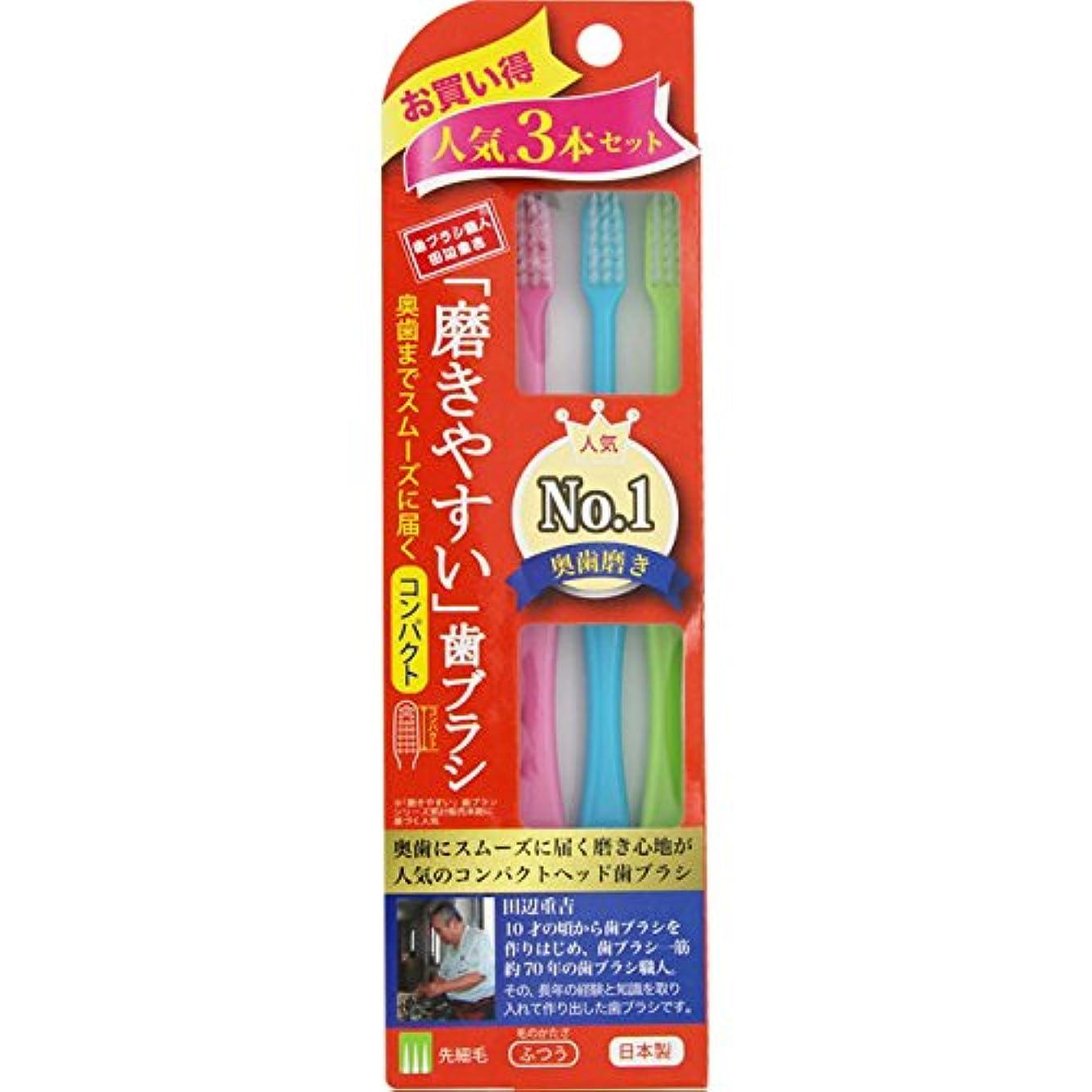センチメンタル前述の順番磨きやすい歯ブラシ 先細毛 コンパクト 3本組