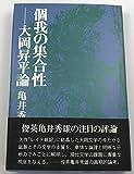 個我の集合性―大岡昇平論 (1977年)
