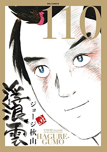 浮浪雲(はぐれぐも) (110) (ビッグコミックス) - ジョージ 秋山