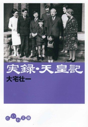 実録・天皇記 (だいわ文庫)