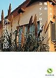 アヒルと鴨のコインロッカー (創元推理文庫) Kindle版